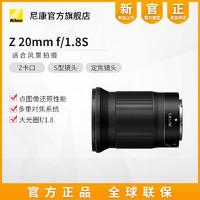Nikon/尼康 Z 20mm f/1.8 S + NC 82mm 广角定焦尼克尔镜头