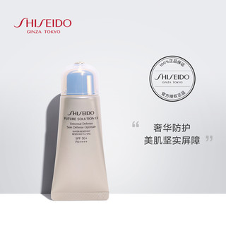 资生堂时光琉璃御藏防晒隔离乳  抵御防护 滋润保湿 SPF50+