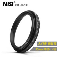 uv镜 nisi耐司MC多膜保护镜适用于佳能单反镜头滤光镜套装30mm 滤镜