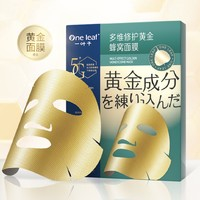 one leaf 一叶子 黄金熬夜面膜 5片*2