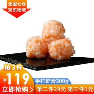 【拍3件】友鱼鲜生 手打虾滑 虾丸 300g/袋 虾肉袋装 火锅丸子 火锅食材 海鲜水产 虾滑300g