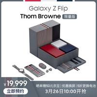 三星 Galaxy Z Flip Thom Browne 限量版 (SM-F7000)超感官灵动折叠屏 8GB+256GB