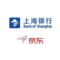 移动专享:上海银行 X 京东  每周六/周日京东支付优惠