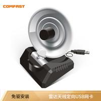 COMFAST CF-WU770N免驱  雷达大功率USB无线网卡 定向稳定wifi