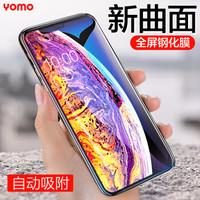 京东PLUS会员 : YOMO 莜茉 苹果 iPhoneXs Max手机钢化膜
