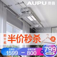 奥普电动晾衣架 LED照明智能伸缩晾衣机 6080BG白