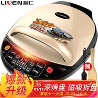 利仁(Liven)电饼铛家用双面加热可拆洗煎饼烙饼锅煎烤机25MM加深烤盘升级版LR-D3020S