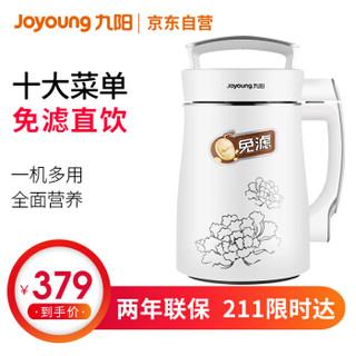 九阳(Joyoung) 豆浆机自营 多功能家用破壁免滤可米糊豆浆机 DJ13B-D08D