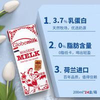 荷兰进口脱脂低糖代餐学生成长纯牛奶新上日期 200ml