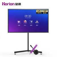 Horion 皓丽 E55 智能会议平板 含同屏器智能笔移动支架