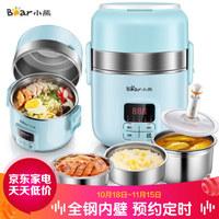 小熊(Bear)电热饭盒 智能预约定时三层保温 班族加热饭器2升大容量DFH-B20J1 *2件