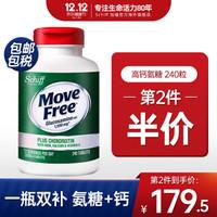 Schiff Move Free 高钙氨糖240粒,100%纯美国原装进口 *2件