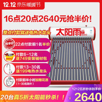 太阳雨太阳能热水器家用大水箱系列家用全自动上水太阳能电热水器配智能仪表电加热 24管_205L