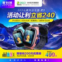 360儿童电话手表P1小学生男女孩智能防水gps定位多功能官方旗舰电信版手机手环