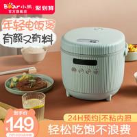小熊电器官方旗舰店电饭煲家用3L电饭锅小型2-3人迷你多功能正品