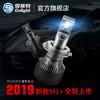 雪莱特 M1汽车LED大灯H4H7H11车灯远近光一体90059012 H11型号 白光