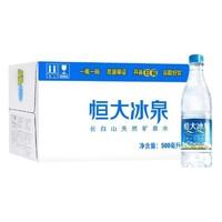恒大冰泉 長白山水500mlx24瓶整箱