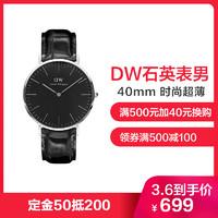 Daniel Wellington 丹尼尔惠灵顿 DW手表 男表时尚超薄40mm银色边真皮表带男士石英表 欧美品牌