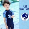 佑游 38293A 儿童游泳衣套装
