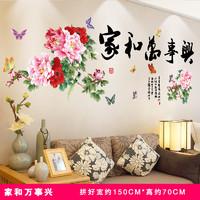 3D立体墙贴画墙纸自粘荷花中国风景卧室客厅玄关背景墙面装饰贴纸