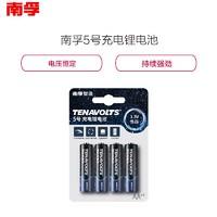 南孚NANFU锂可充Tenavolts 5号USB充电电池4粒装 1.5V恒压快充五号 充电锂电池2775mWh