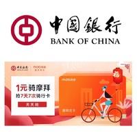 中國銀行 摩拜7天7次騎行卡