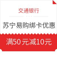 交通銀行 X 蘇寧易購 超市綁卡優惠