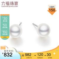 六福珠宝 18K金简约淡水珍珠耳钉女款圆珠耳饰 定价 L71TBPE11W 总重1.66克 大版 *4件