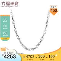 六福珠宝 Pt950简约日字链铂金项链男款素链 计价 L04TBPN0003 50cm-12.61克(含工费958元)
