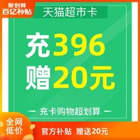 天猫超市卡充396赠20(百亿补贴专享)
