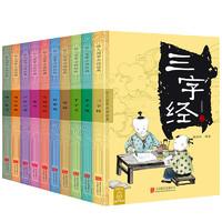 《国学经典》全套10册 小学生注音完整版