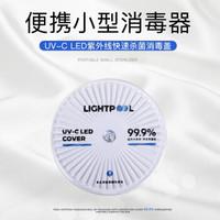 Lightpool多功能UV-C LED紫外消毒灯便携消毒杯子盖N95除菌
