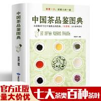 《中国茶品鉴图典》