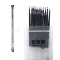 晨光 中性笔1支+20支笔芯