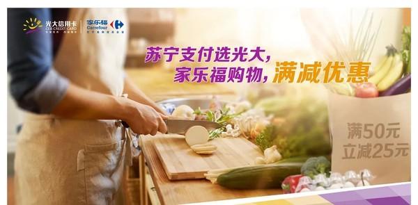光大银行 X 家乐福 苏宁支付享立减