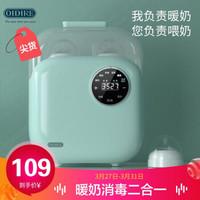 OIDIRE 德国 温奶器奶瓶消毒器二合一恒温壶调奶器奶瓶暖奶器 白色