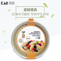 kai/贝印日本进口 厨房烘焙 波纹圆形蛋糕模具 吐司模具 *6件