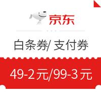 京东  99-3元白条券/49-2元支付券