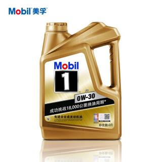途虎养车 汽车大保养套餐 美孚1号 全合成机油+三滤+工时 0W-30 SL 4L+2L