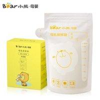 小熊(Bear)储奶袋30只装 母乳奶水保鲜袋 母乳存储袋一次性奶袋 200ml  MW-C0034