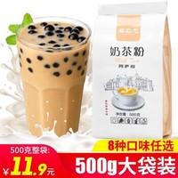 阿萨姆抹茶原味奶茶粉500g大袋装珍珠奶茶店用香浓速溶冲饮原料粉 原味500g