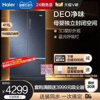Haier/海尔 BCD-411WDSKU1 多门变频风冷母婴美妆家用电冰箱