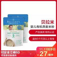 2件装|贝拉米(Bellamy's) 婴儿有机燕米糊 婴儿米粉 125克/袋装 原装进口 5个月以上
