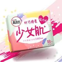 京东plus高洁丝Kotex 少女肌超大吸240mm18片