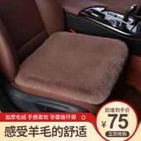 indelB/英得尔 汽车冬季羊毛坐垫  单片装