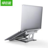 LIano 绿巨能 笔记本支架