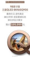 三星Q900  98英寸 OLED 8K分辨率 电视