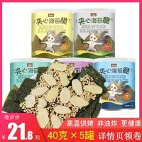海苔夹心脆即食芝麻40g罐装网红零食孕妇儿童礼盒大片装条海苔脆 *5件