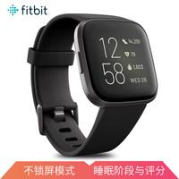 Fitbit Versa 2 智能运动手表  睡眠评分 来电短信微信提醒 黑色
