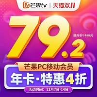 芒果TV会员12个月1年卡 芒果PC移动vip视频会员一年费